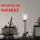 Обучающее видео. Эксперименты и опыты по физике, естествознанию