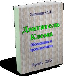 Хмельник С.И. - Двигатель Клема. Обоснование и проектирование - 2015